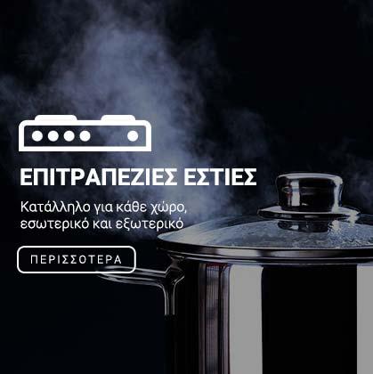ηλεκτρικα κουζινακια